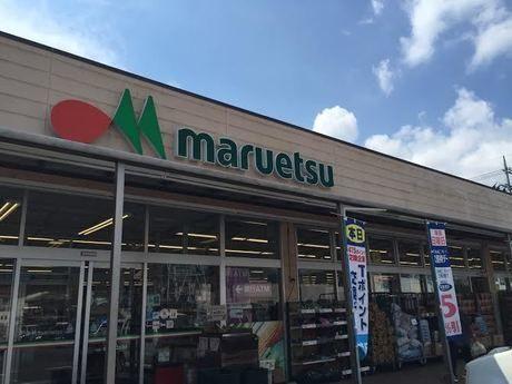 マルエツ三ケ木店