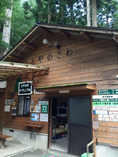 道志村とやのさわキャンプ場の管理棟
