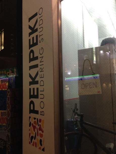 渋谷のボルダリング施設「PEKIPEKI」の看板