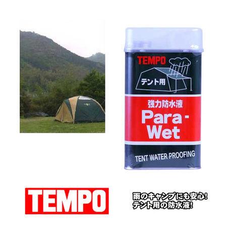 テント用防水液
