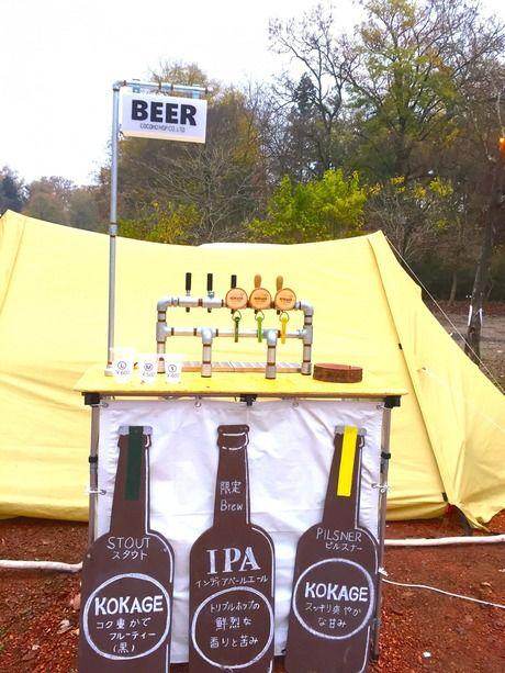 KOKAGE(こかげ)ビールのモルト100%のクラフトビール