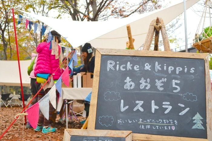 リッケ&キッピスの「青空レストラン」