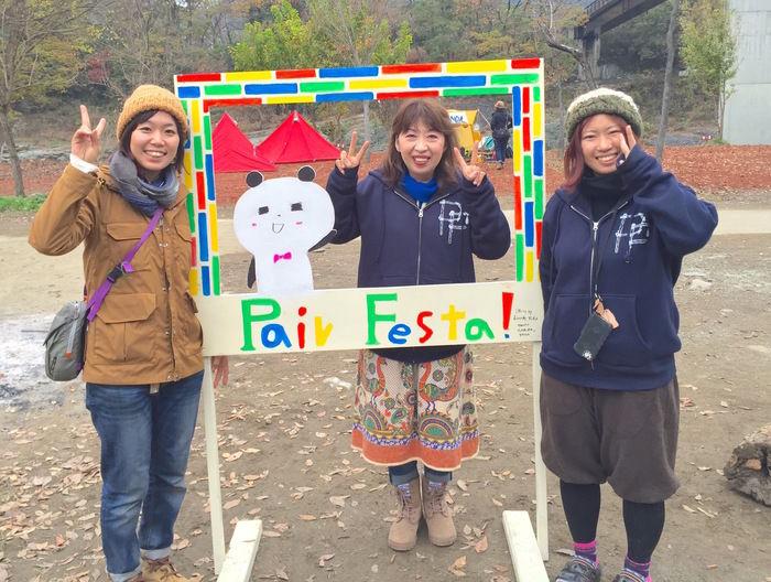 Pair Festa!を大成功させた実行委員の写真
