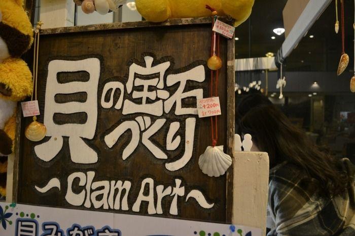 館山休暇村の貝殻のアクセサリー作り体験の看板