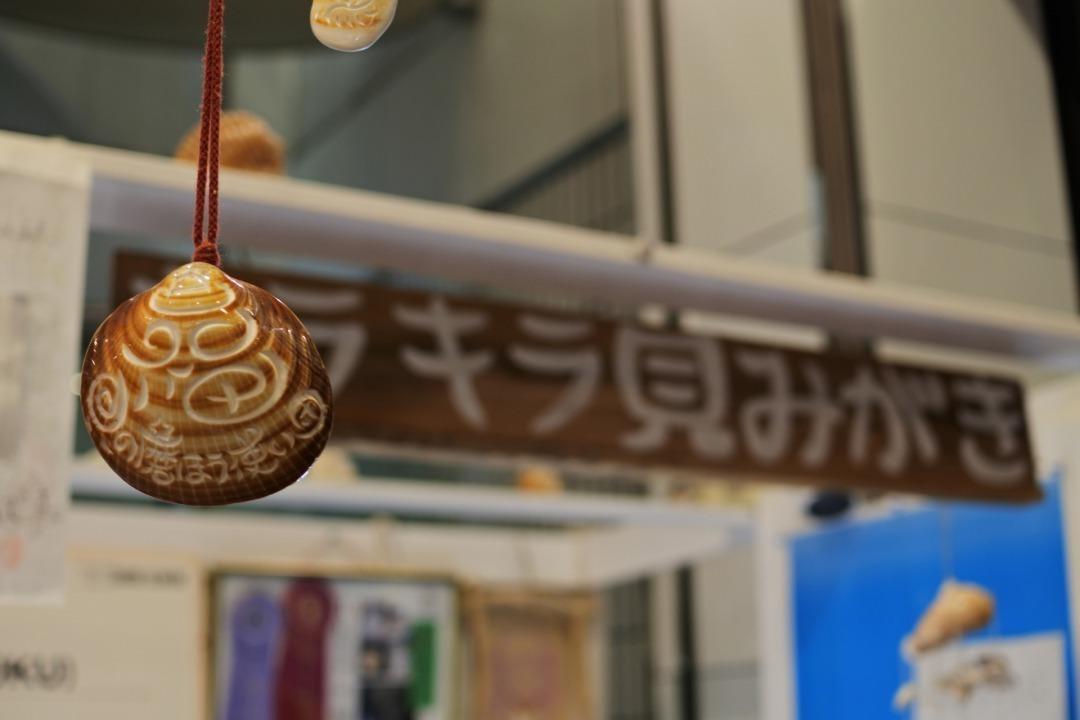 館山休暇村で作った貝殻アクセサリー