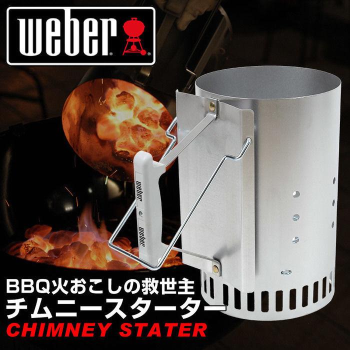 weberのチムニースターター