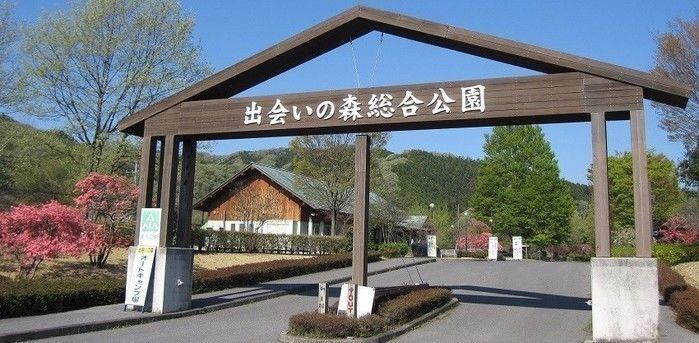 出会いの森総合公園の入り口