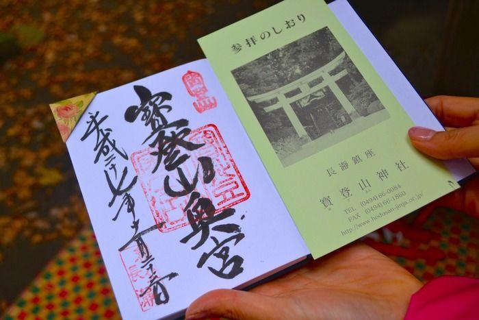 宝登山奥宮神社の御朱印