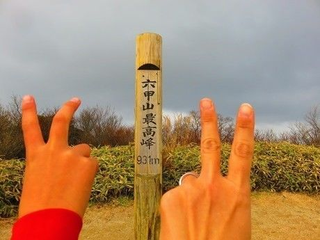 六甲最高峰931mと書かれた標識とピースサイン