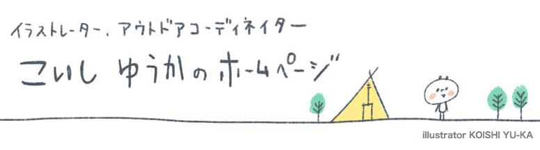 KOISHI YU-KA website