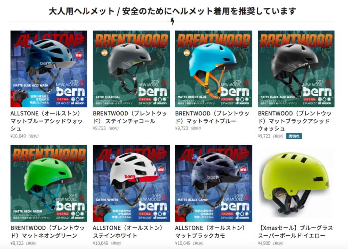 安全のためのヘルメット