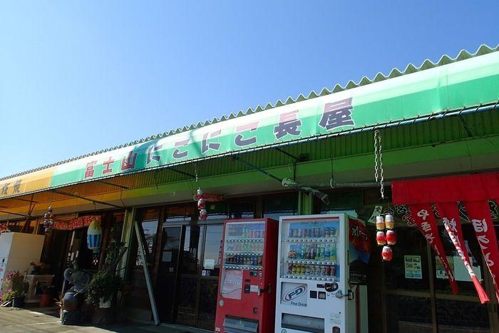 富士山にこにこ長屋