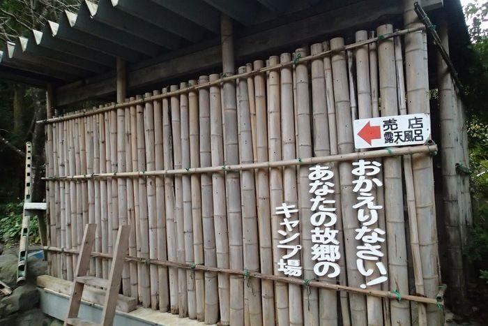 新富士オートキャンプ場の管理棟