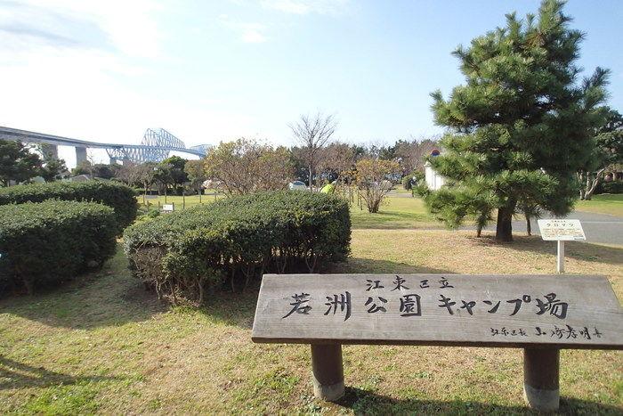 若洲公園オートキャンプ場の看板