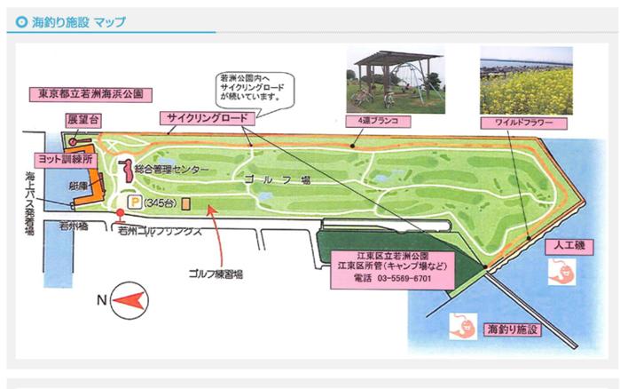 若洲公園オートキャンプ場内の海釣り施設マップ
