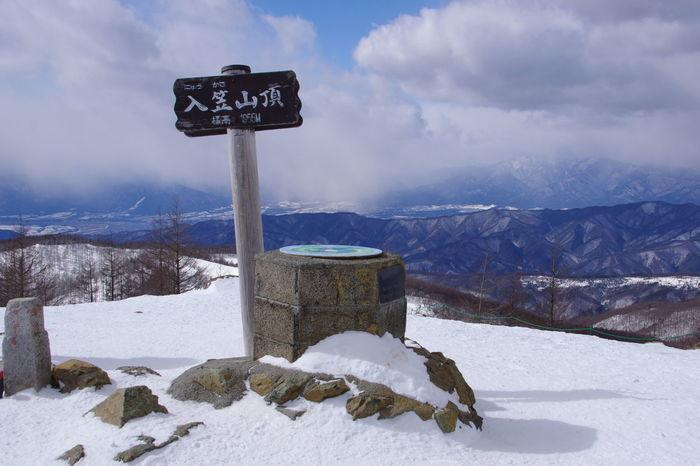 入笠山の山頂の看板