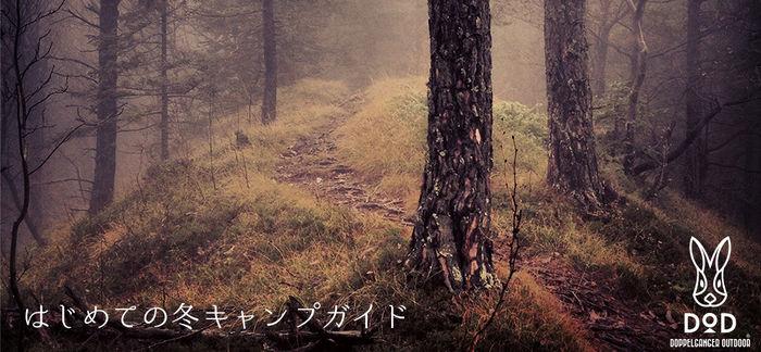 はじめての冬キャンプガイドのイメージ