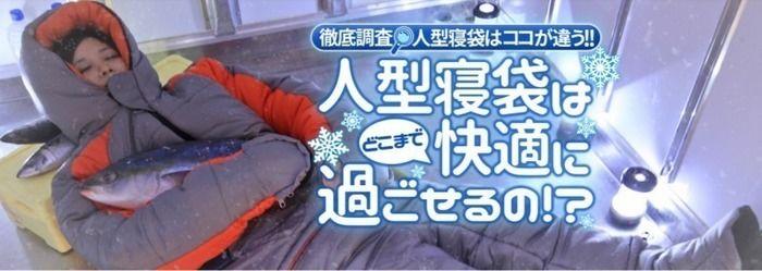 徹底調査『人型寝袋ココが違う!!』の特集ページ