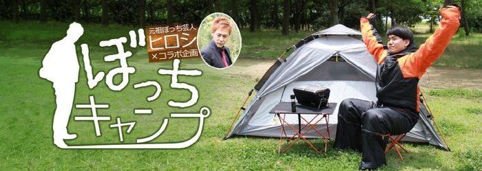 ぼっちキャンプの広告
