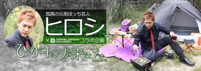 ヒロシ×ぼっちキャンプの広告