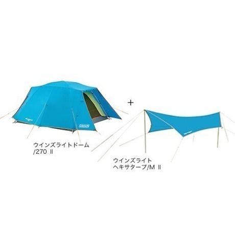 ウインズライトシリーズのテントとタープのセット