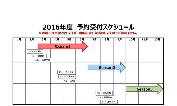 2016年度の予約スケジュール