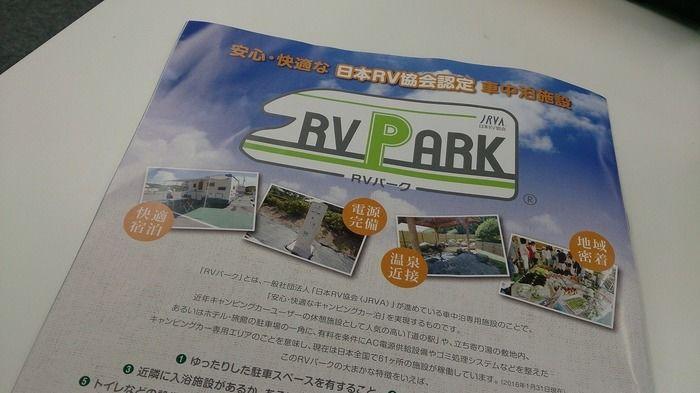 RVパークのチラシ