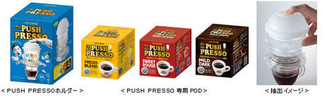 push presso専用PODのパッケージ