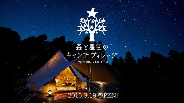 森と星空のキャンプヴィレッジの夜のグランピングサイト