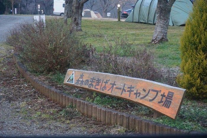 森のまきばきオートキャンプ場の看板