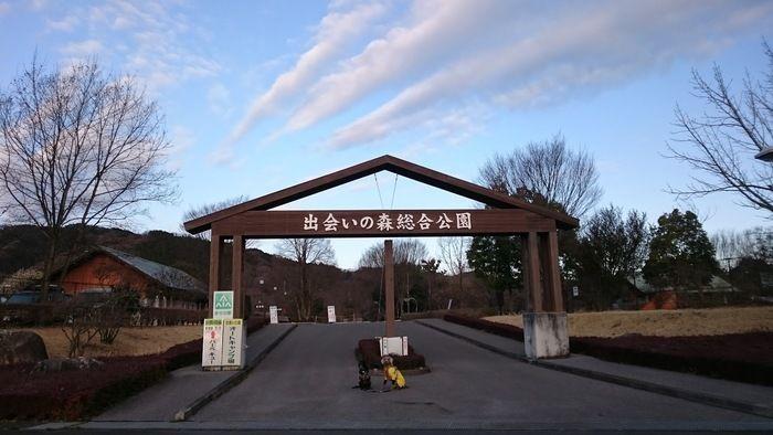 出会いの森総合公園オートキャンプ場のゲート