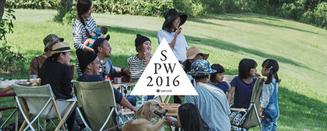 snow peak way 2016の広告