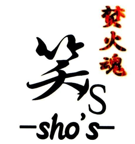 笑'sのロゴ