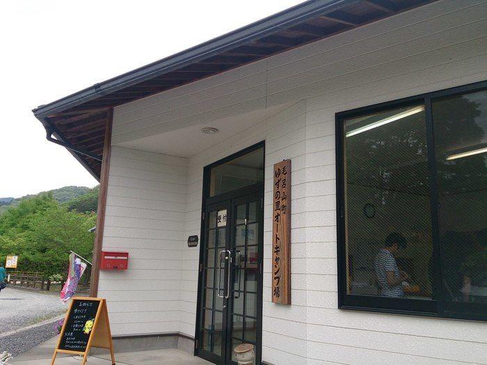 毛呂山町ゆずの里オートキャンプ場の受付