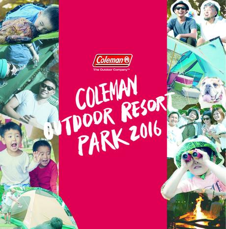コールマンアウトドアリゾートパーク2016の広告