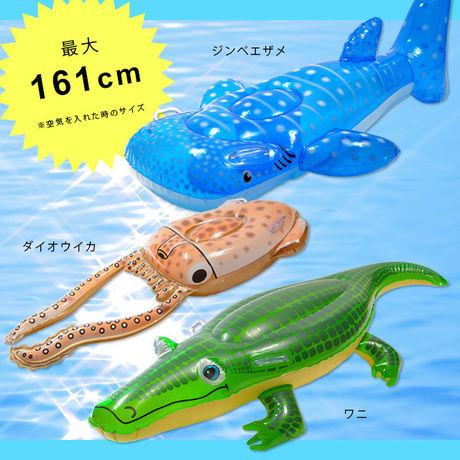 海の生き物の形をした浮き輪