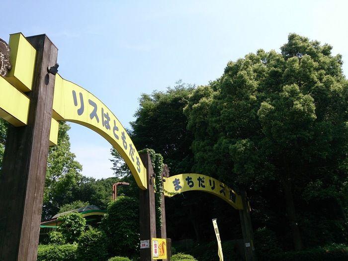 町田リス園の入り口