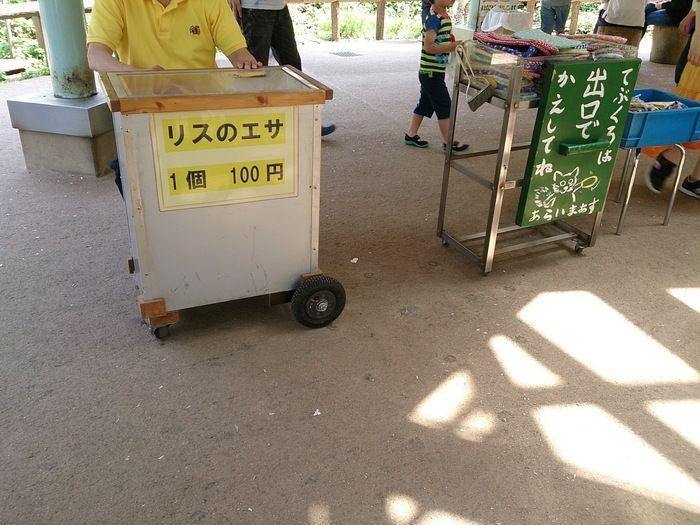 町田リス園で売られているリスのエサ