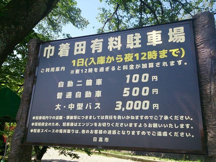 巾着田有料駐車場の料金表