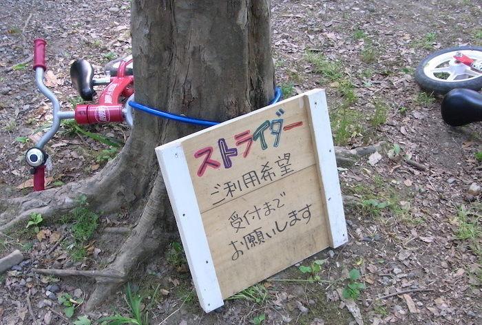 長瀞オートキャンプ場のスライダー貸し出しの看板