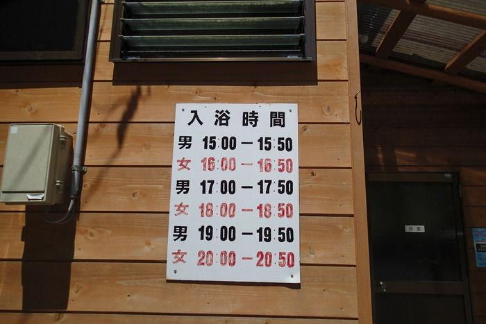 オートキャンプ長又のお風呂の入浴時間の表