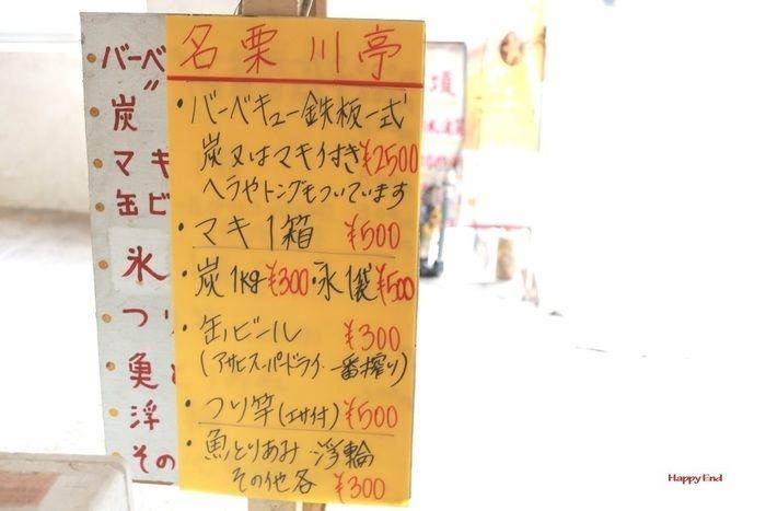 名栗川亭の商品メニュー