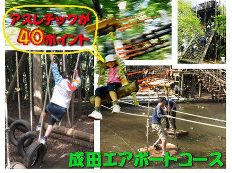 成田エアポートコースで遊ぶ子供達の写真