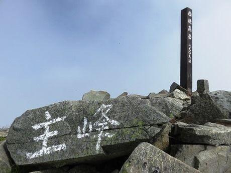 西穂高岳山頂の主峰