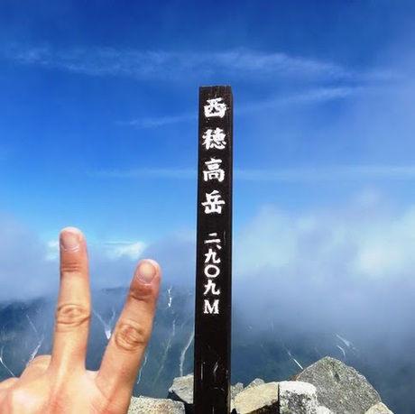 西穂高岳の山頂の看板