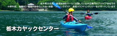 栃木カヤックセンターの広告