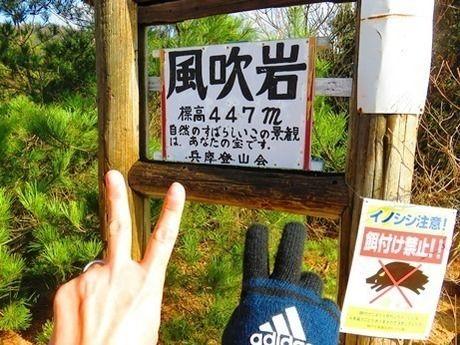 六甲山の風吹岩の標識