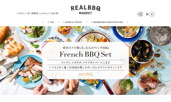 REALBBQの手ぶらセットの広告