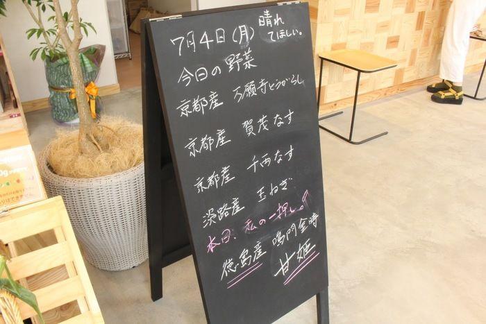 おすすめの野菜が書かれた黒板