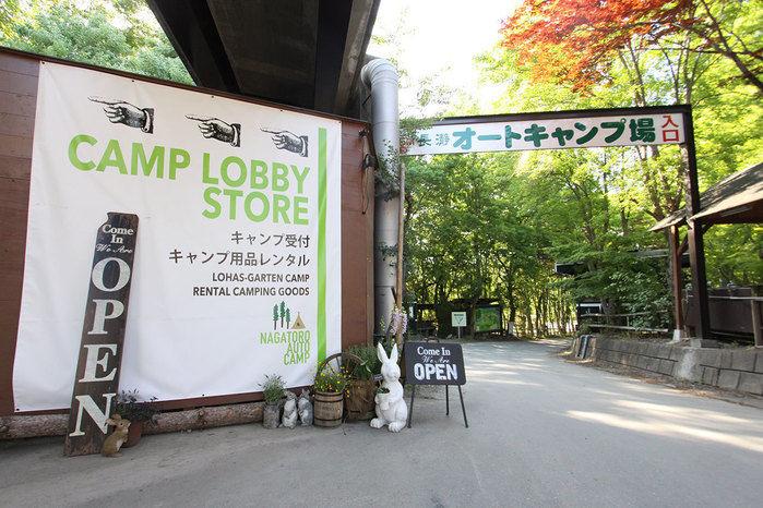 長瀞オートキャンプ場の入り口付近の様子